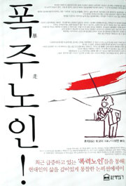 20081028roujin_korea